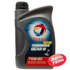 Купить Трансмиссионное масло TOTAL Transmission Gear 8 75W-80 (1л)