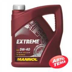 Купить Моторное масло MANNOL Extreme 5W-40 (4л)