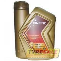 Купить Трансмиссионное масло ROSNEFT Kinetic MT 80W-85 (1л)