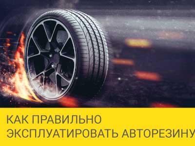 Как правильно эксплуатировать авторезину, чтобы она долго прослужила? – Интернет магазин шин и дисков по минимальным ценам с доставкой по Украине TyreSale.com.ua