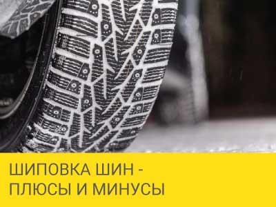 Шиповка шин - плюсы и минусы – Интернет магазин шин и дисков по минимальным ценам с доставкой по Украине TyreSale.com.ua