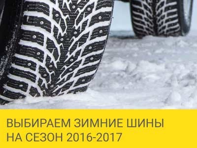 Выбираем зимние шины на сезон 2016-2017 – Интернет магазин шин и дисков по минимальным ценам с доставкой по Украине TyreSale.com.ua