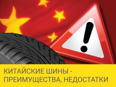 Китайские шины - преимущества, недостатки и особенности выбора – Интернет магазин шин и дисков по минимальным ценам с доставкой по Украине TyreSale.com.ua