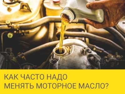 Как часто надо менять моторное масло? – Интернет магазин шин и дисков по минимальным ценам с доставкой по Украине TyreSale.com.ua