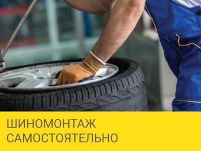 Шиномонтаж самостоятельно – Интернет магазин шин и дисков по минимальным ценам с доставкой по Украине TyreSale.com.ua