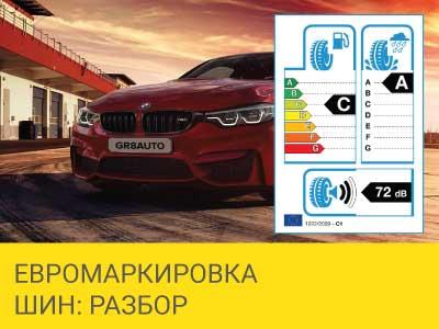 Маркировка шин – Интернет магазин шин и дисков по минимальным ценам с доставкой по Украине TyreSale.com.ua