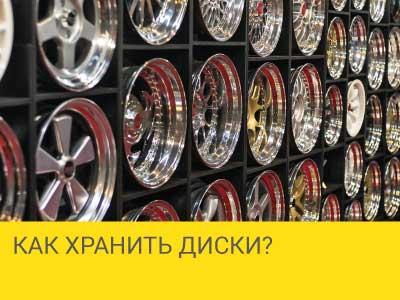 Как хранить диски? – Интернет магазин шин и дисков по минимальным ценам с доставкой по Украине TyreSale.com.ua