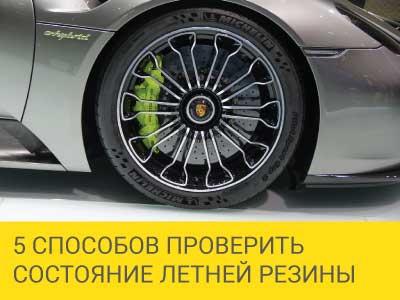 Пять способов проверить состояние летней резины – Интернет магазин шин и дисков по минимальным ценам с доставкой по Украине TyreSale.com.ua