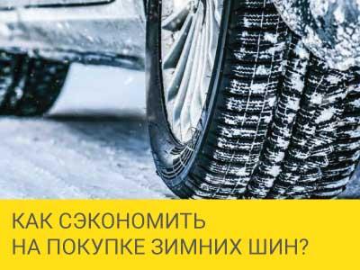 Как сэкономить на покупке зимних шин? – Интернет магазин шин и дисков по минимальным ценам с доставкой по Украине TyreSale.com.ua