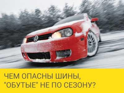 Чем опасны шины,