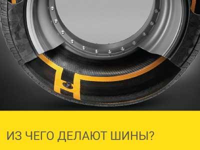 Из чего делают шины? – Интернет магазин шин и дисков по минимальным ценам с доставкой по Украине TyreSale.com.ua